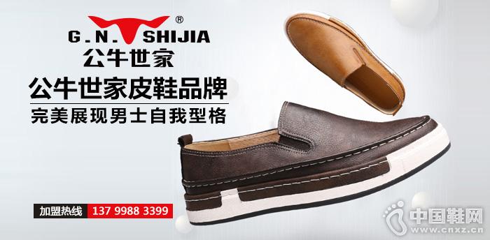 资讯生活公牛世家皮鞋品牌 完美展现男士自我型格