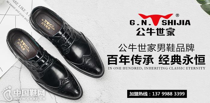 资讯生活公牛世家男鞋品牌:百年传承 经典永恒