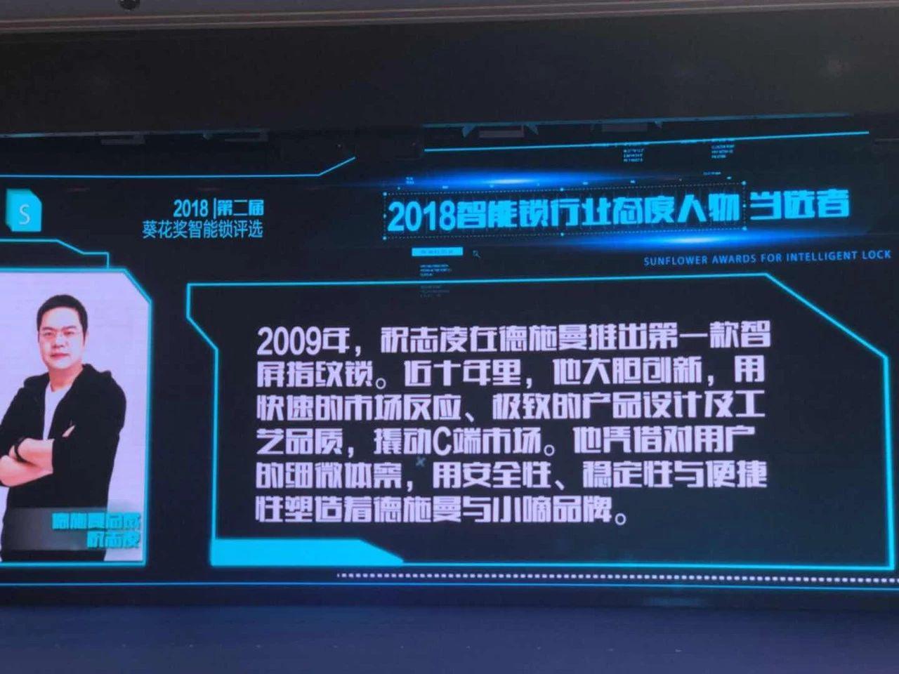 智能锁行业年度评选葵花奖出炉德施曼斩获三项大奖【生活热点】